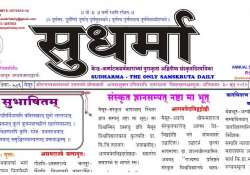India's only Sanskrit daily Sudharma