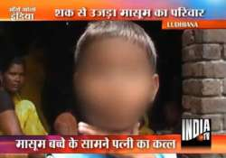 ludhiana man strangulates wife in front of his son