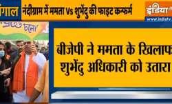 Bengal polls 2021, Suvendu vs Mamata, TMC, BJP